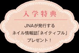 入学特典 JNAが発行するネイル情報誌「ネイティフル」プレゼント!