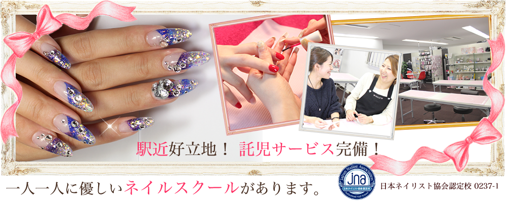Polka Dot Nailist Club Nail School  横浜ネイルスクール