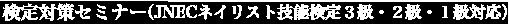 ナチュラリーコース(JNECネイリスト技能検定3級対応)