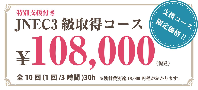 【特別支援付きJNEC3級取得コース】 ▶︎全10回 (1回/3時間) 30h 108,000円 教材費18,000円程